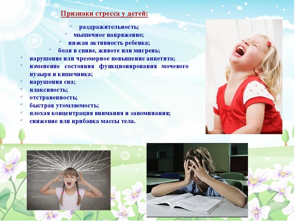 Раздражительность плаксивость нервозность