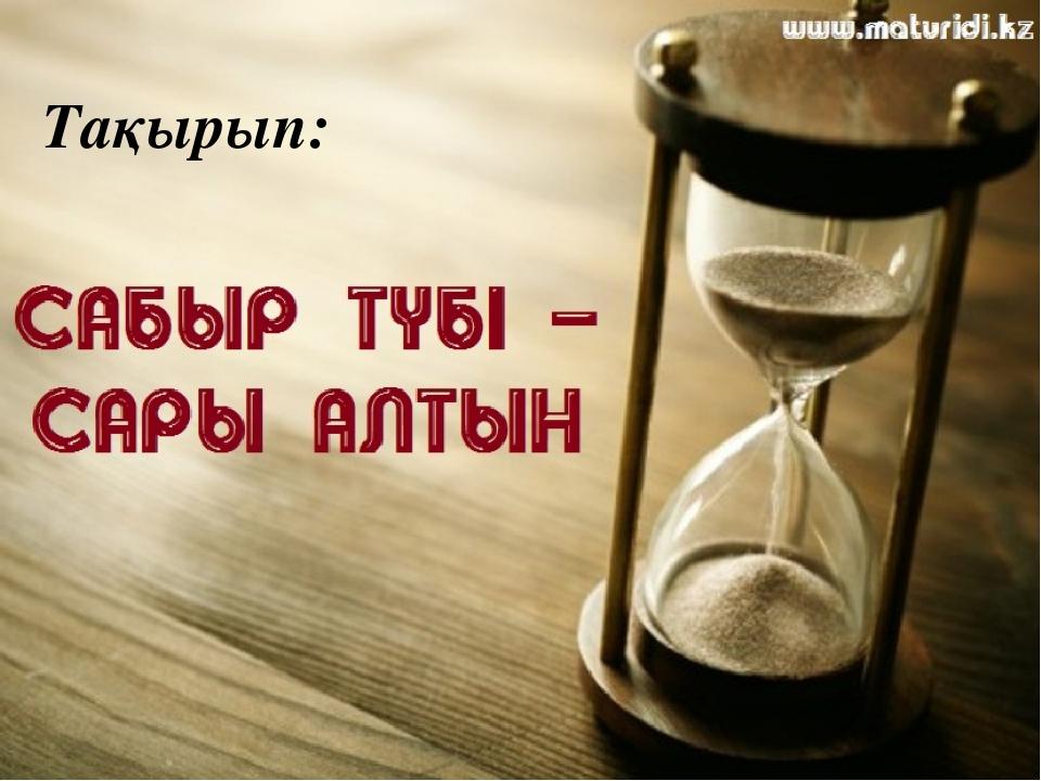 Сабыр Мамбаев Казакша Малемет