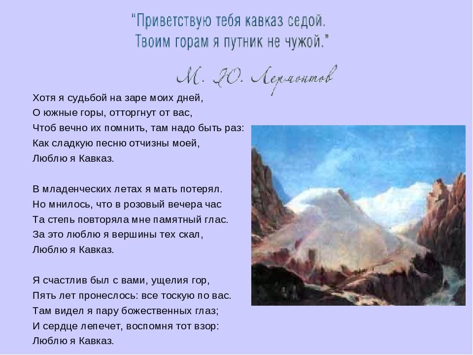 Стих о горах лермонтов