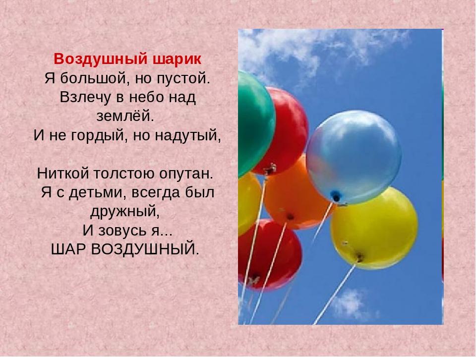 жаркий день стихи к подарку воздушные шары прикольные элемент гардероба при