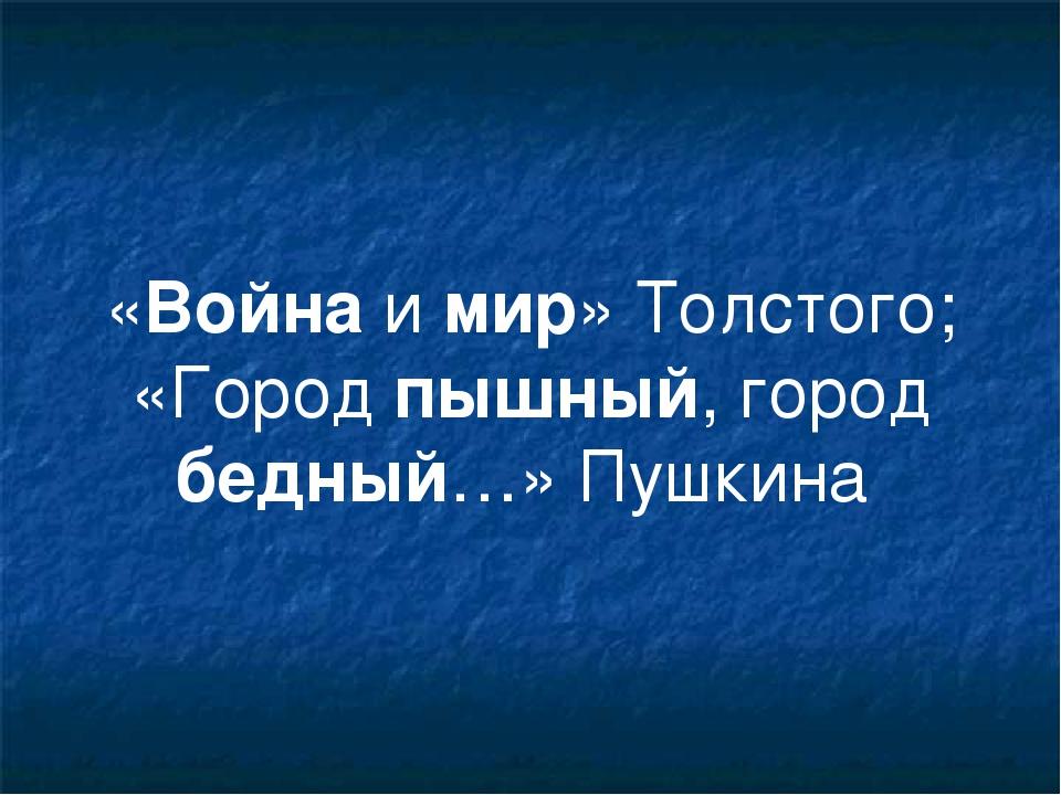 «Война и мир» Толстого; «Город пышный, город бедный…» Пушкина