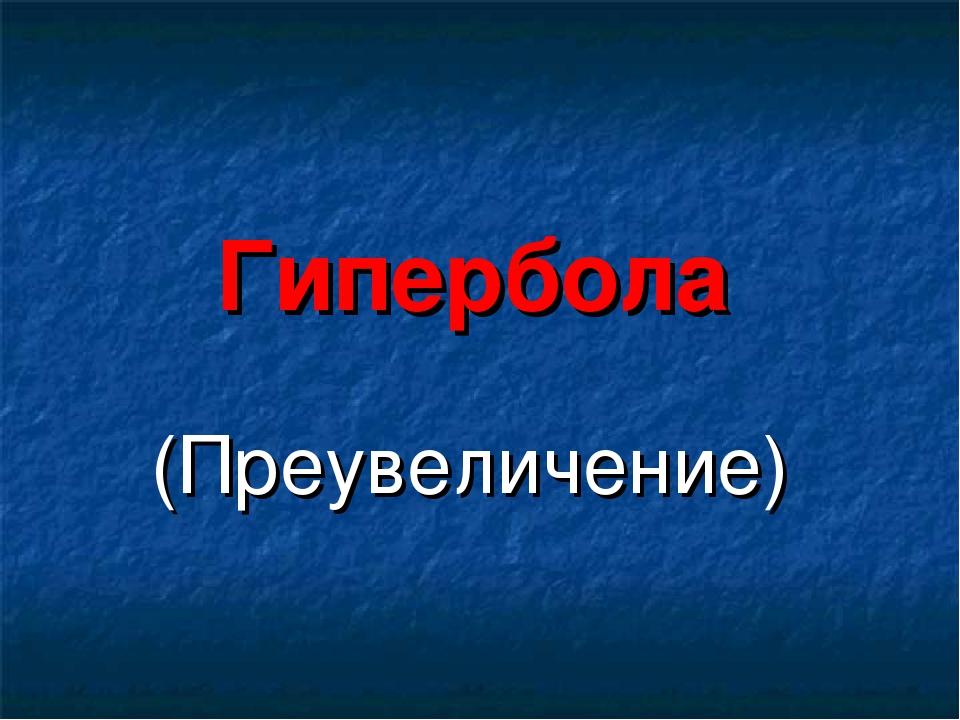 Гипербола (Преувеличение)