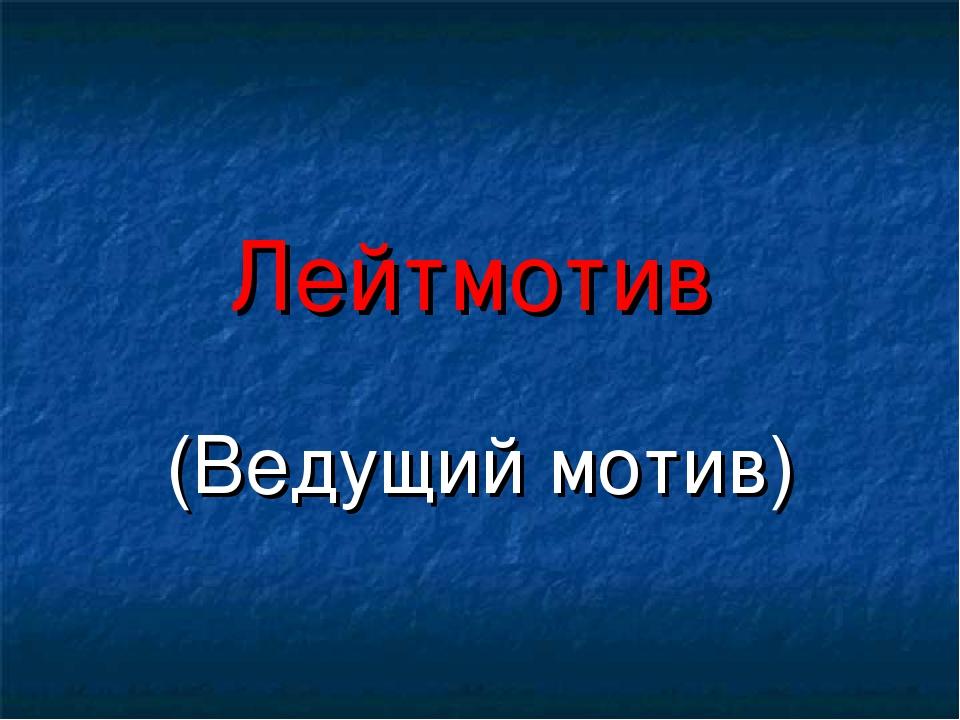 Лейтмотив (Ведущий мотив)