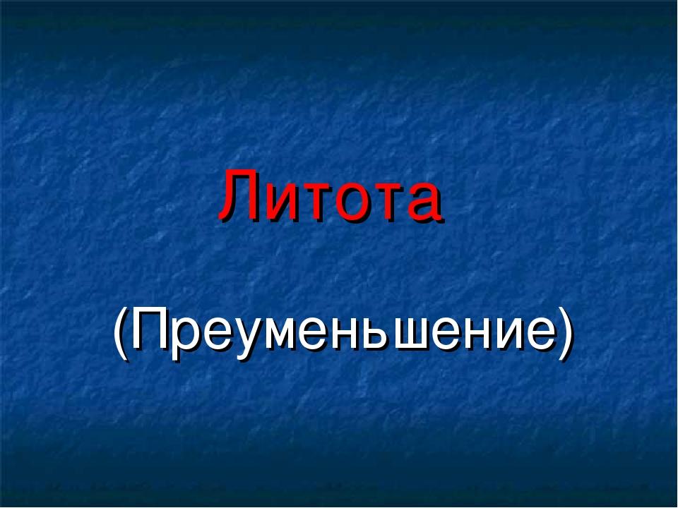 Литота (Преуменьшение)