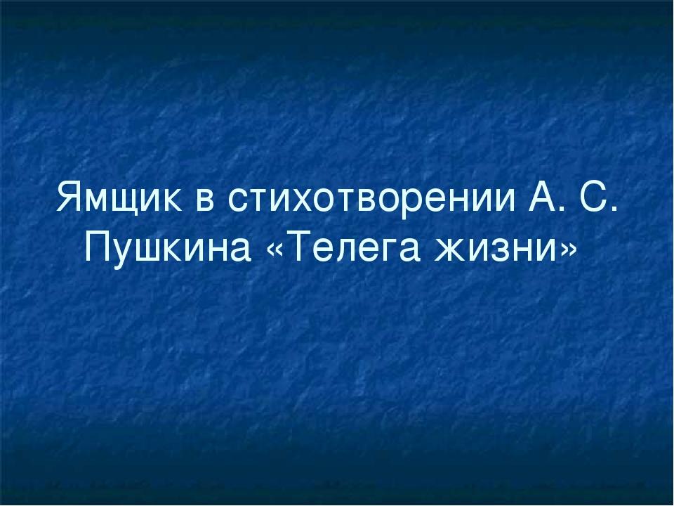 Ямщик в стихотворении А. С. Пушкина «Телега жизни»