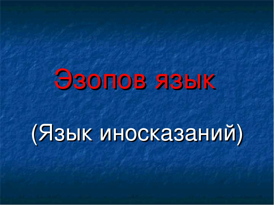 Эзопов язык (Язык иносказаний)
