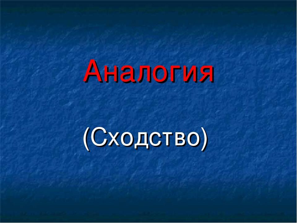 Аналогия (Сходство)