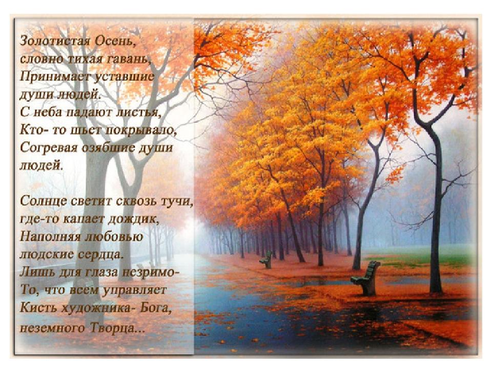 Стих о осени для взрослых