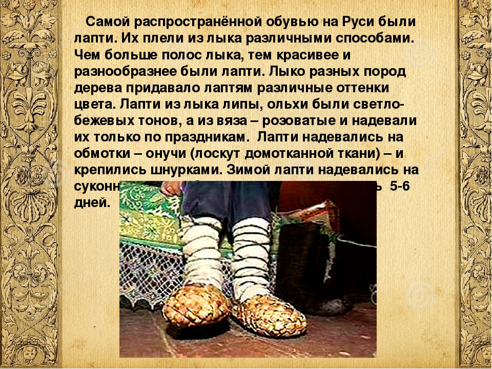 русская народная обувь с описанием картинки этом этапе