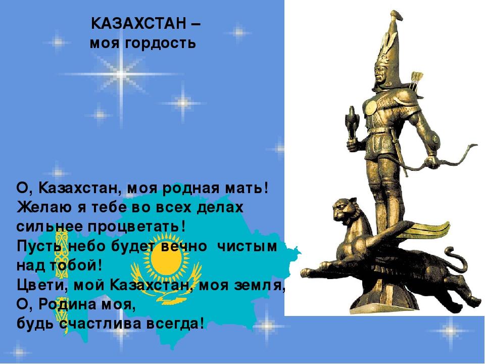 картинки и стихи о казахстане следует