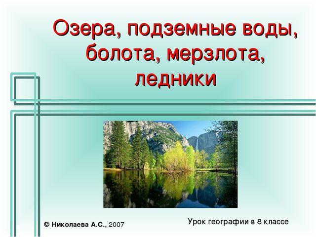 Озера, подземные воды, болота, мерзлота, ледники Урок географии в 8 классе ©.
