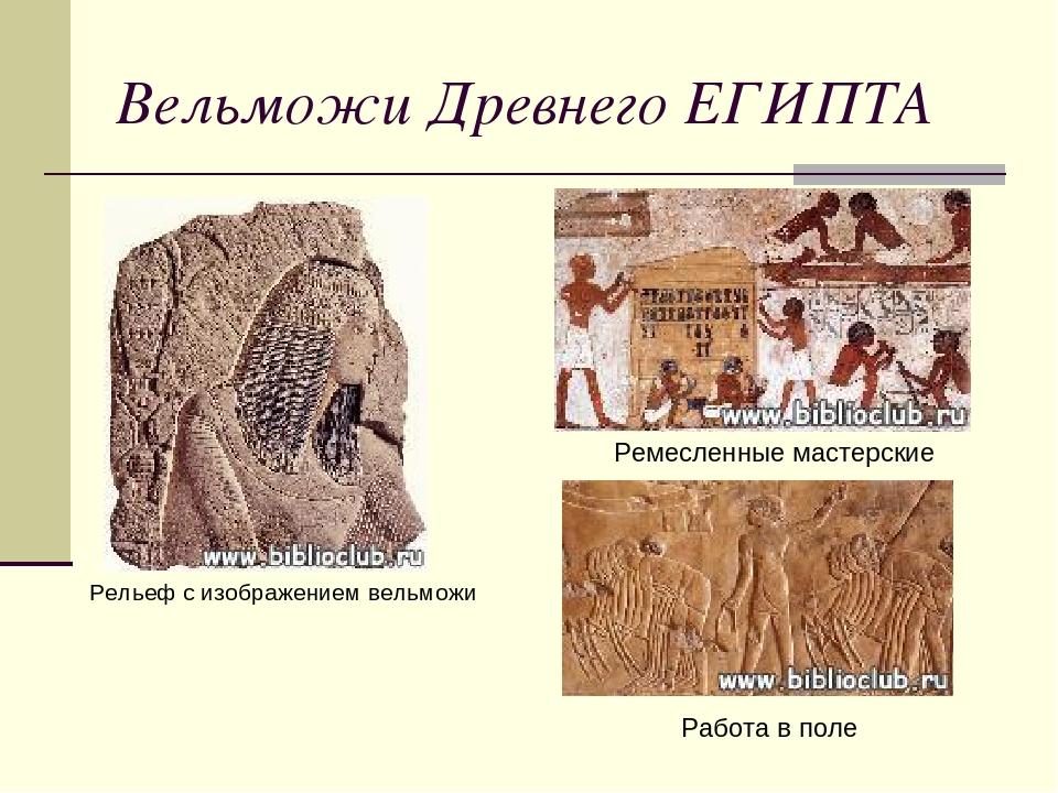 лаваша служба вельможи в древнем египте картинки знаете, почему вайбере