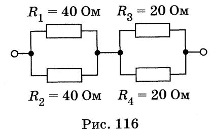 Контрольная работа по физике Электрический ток класс