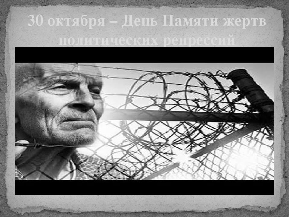 Картинки день памяти жертв политических репрессий