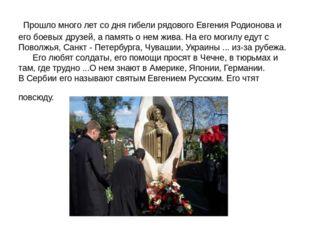 Прошло много лет со дня гибели рядового Евгения Родионова и его боевых друзе