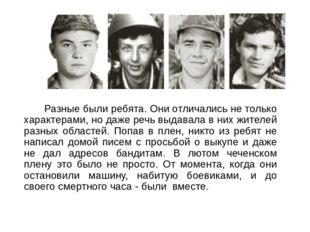 Разные были ребята. Они отличались не только характерами, но даже речь выдав