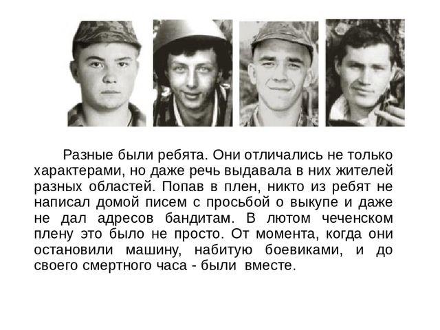 Разные были ребята. Они отличались не только характерами, но даже речь выдав...