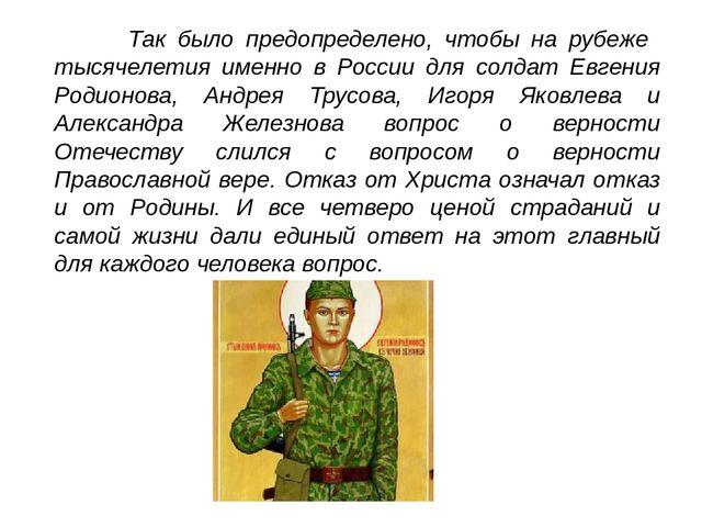 Так было предопределено, чтобы на рубеже тысячелетия именно в России для сол...