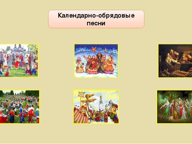 фото календарно обрядовые песни
