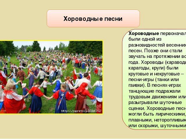 РУССКИЕ НАРОДНЫЕ ХОРОВОДНЫЕ ПЕСНИ ДЛЯ ДЕТЕЙ СКАЧАТЬ БЕСПЛАТНО