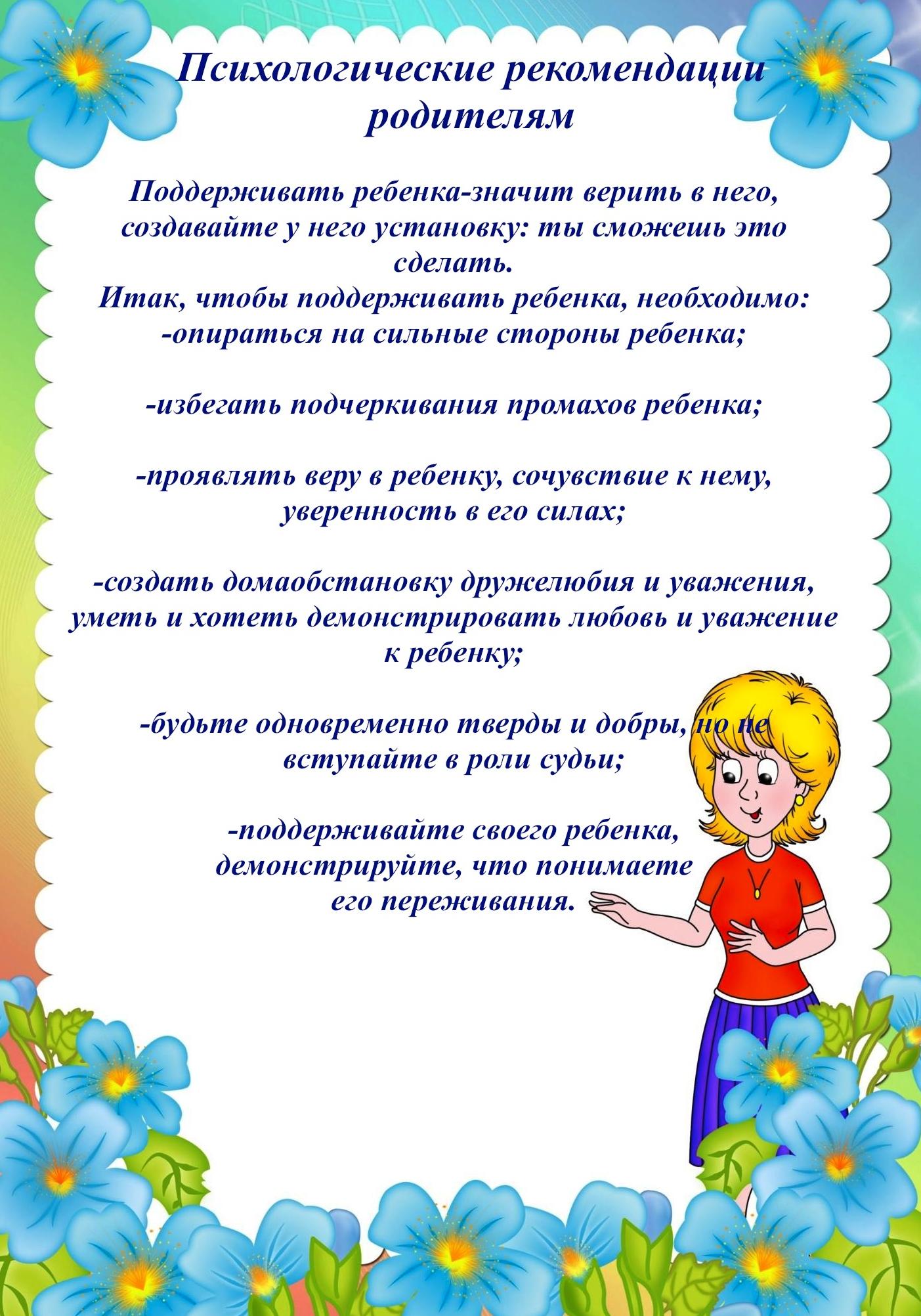 Годовщиной свадьбы, картинки информация для родителей в школе