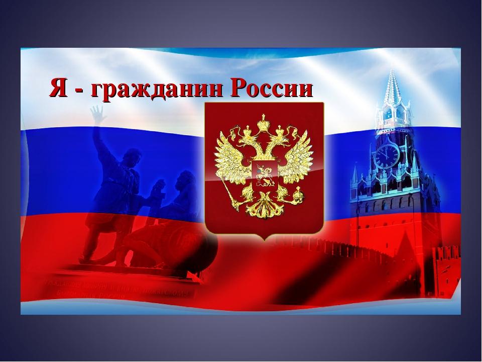 забудь поздравить гражданин и патриот российской федерации при этом заговоре