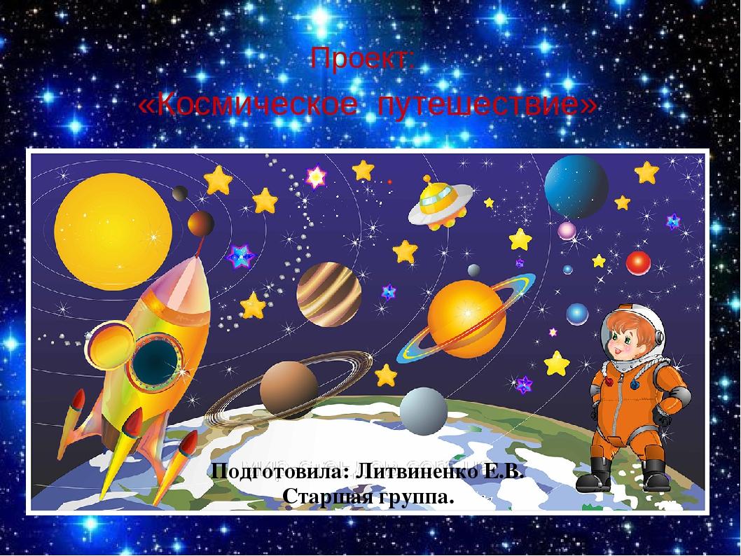 Картинки про космос в доу
