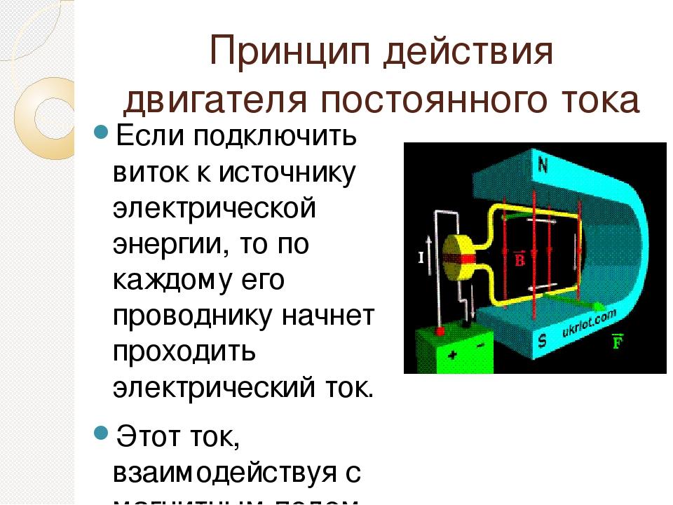 Принцип действия электрического тока