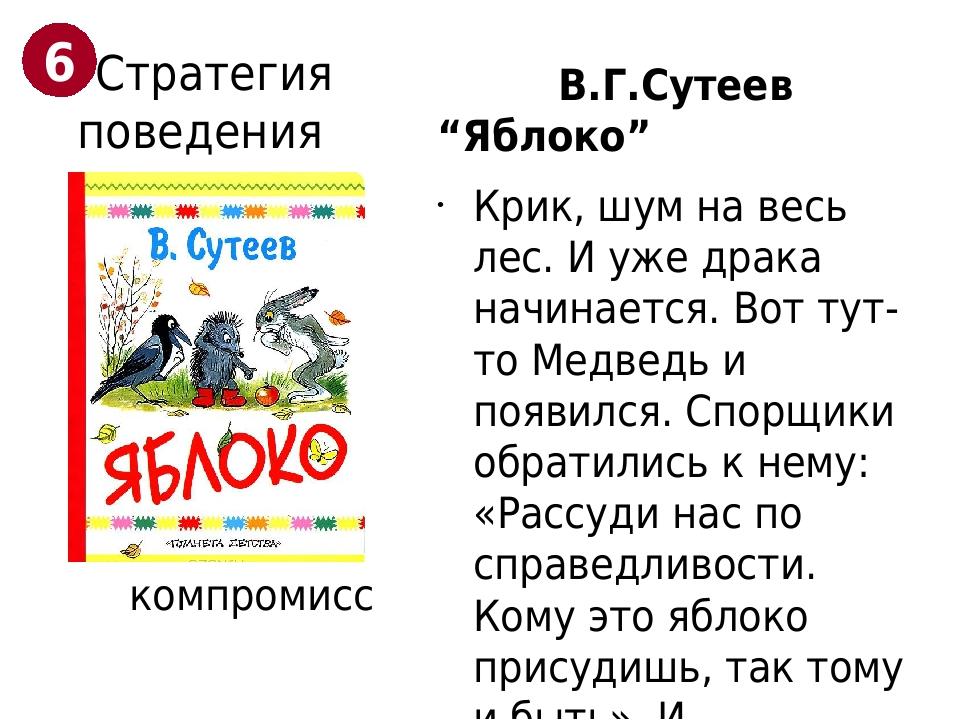 """В.Г.Сутеев """"Яблоко"""" Крик, шум на весь лес. И уже драка начинается. Вот тут-т..."""