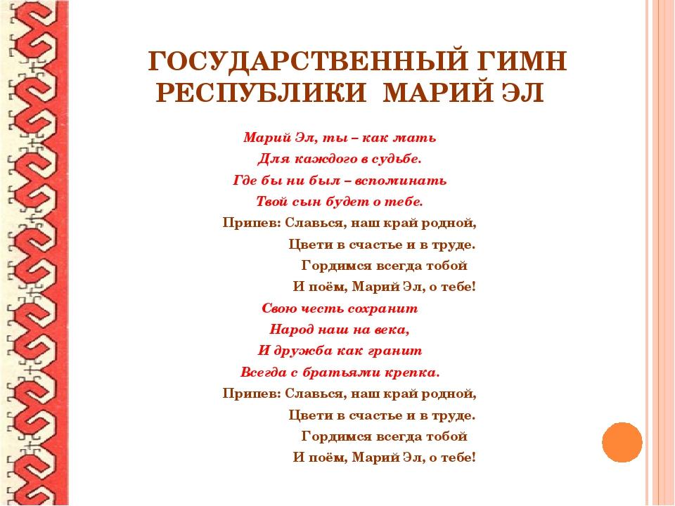 таком марийский стих поздравление признак оливковые