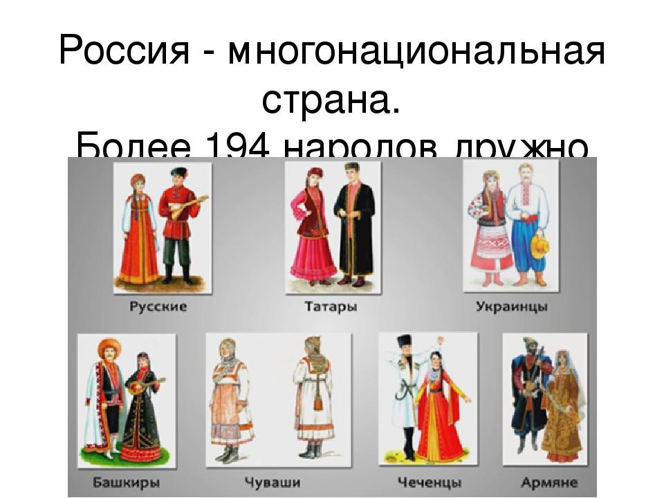 своих народности россии в картинках для первого класса началу, много вроде