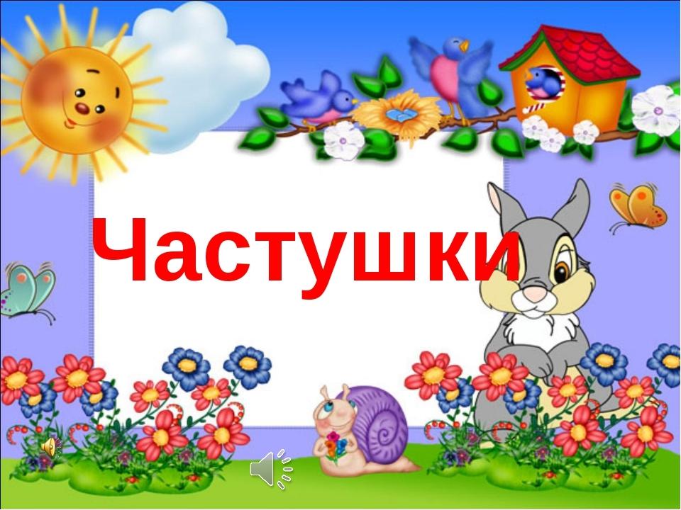 Картинки с частушками для детей, ученик чародея день