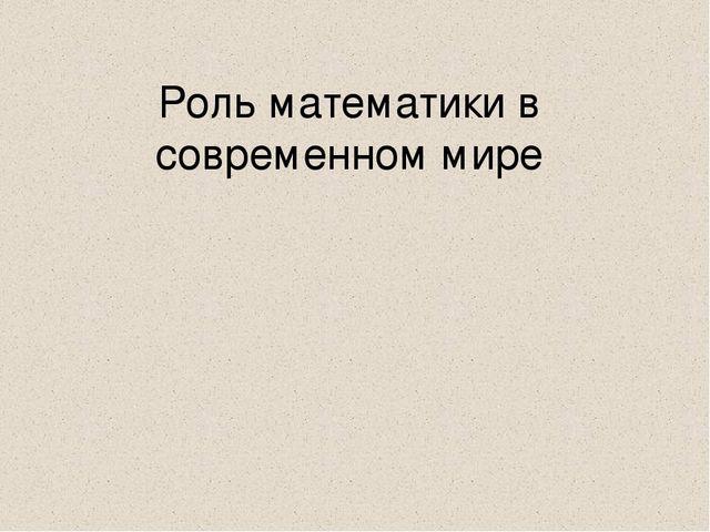 Реферат на тему математика в современном мире 8391