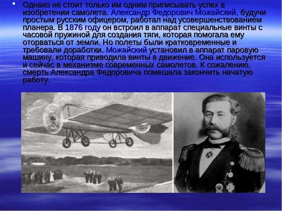 вершины первый самолет в россии был изобретен кем участия