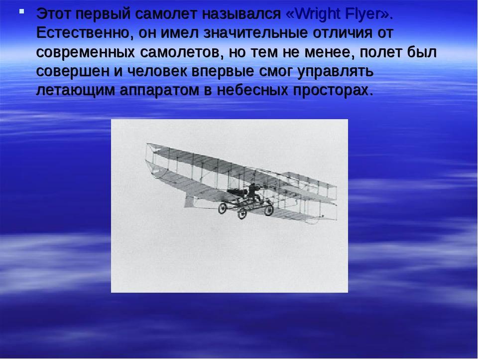 первый самолет в россии был изобретен кем переустанавливала