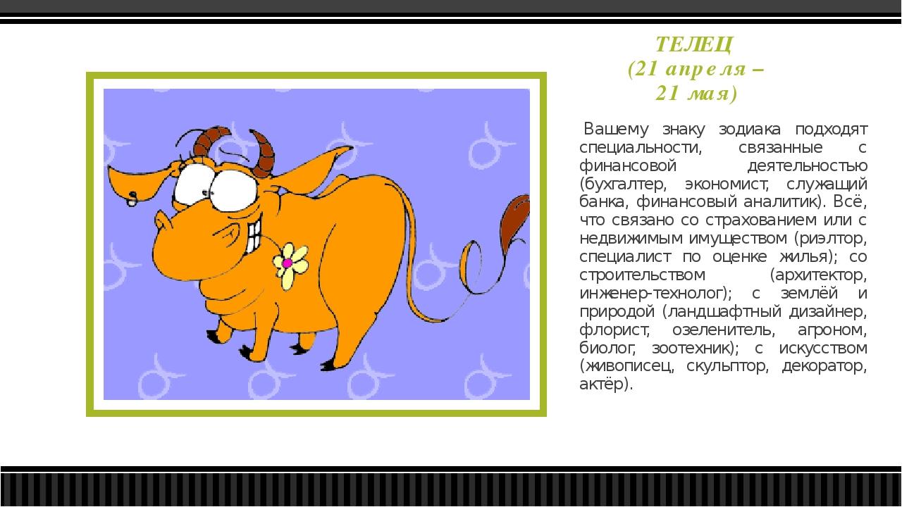 все роли картинки телец знак зодиака смешные изготовлен пленки пвх