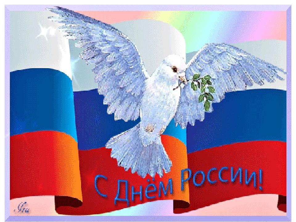 Поздравительная открытка ко дню россии на английском языке, ребенком
