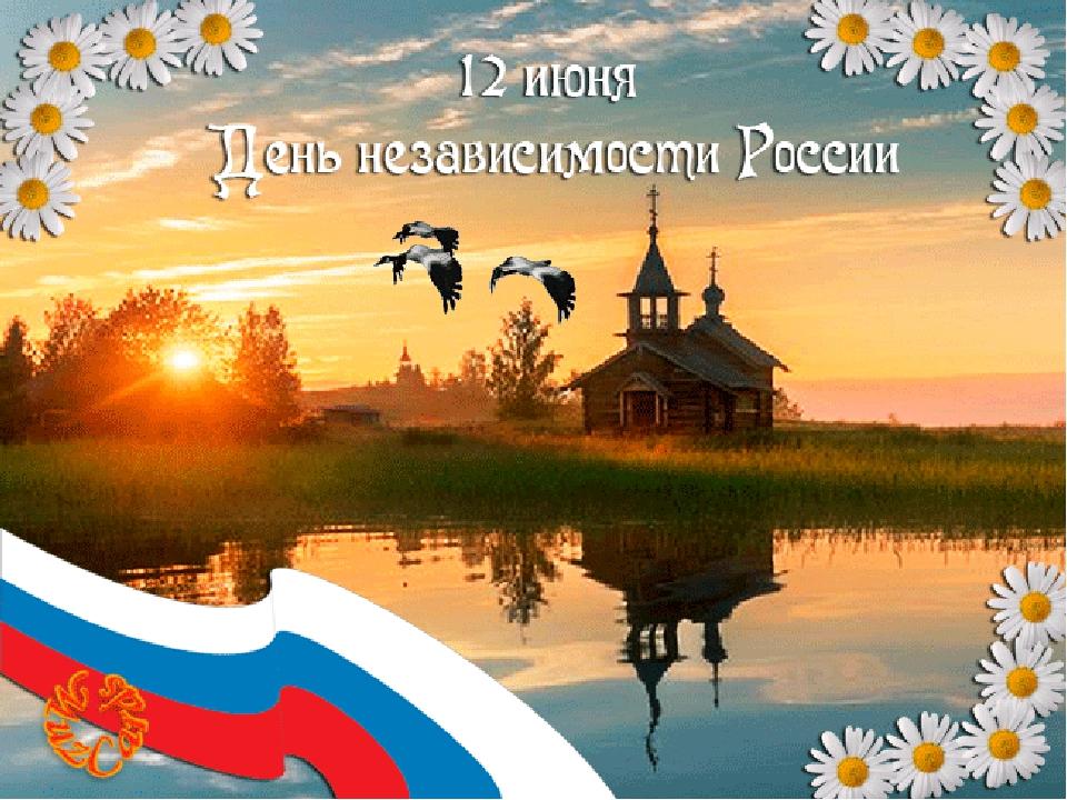 Люблю, гифки с днем россии 2019