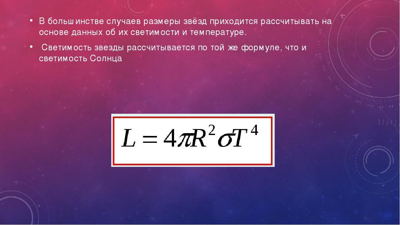 В большинстве случаев размеры звёзд приходится рассчитывать на основе данных...