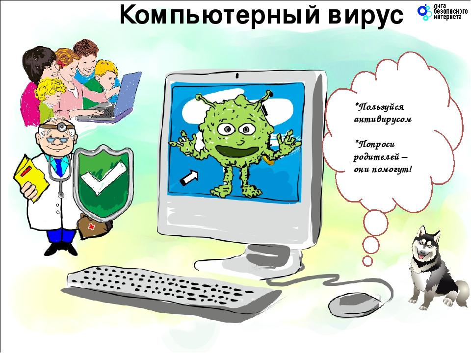 Безопасный интернет картинки для детей дошкольного возраста