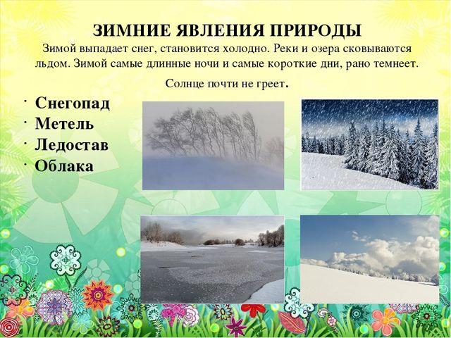 """Картинки по запросу """"Явления природы зимой"""""""