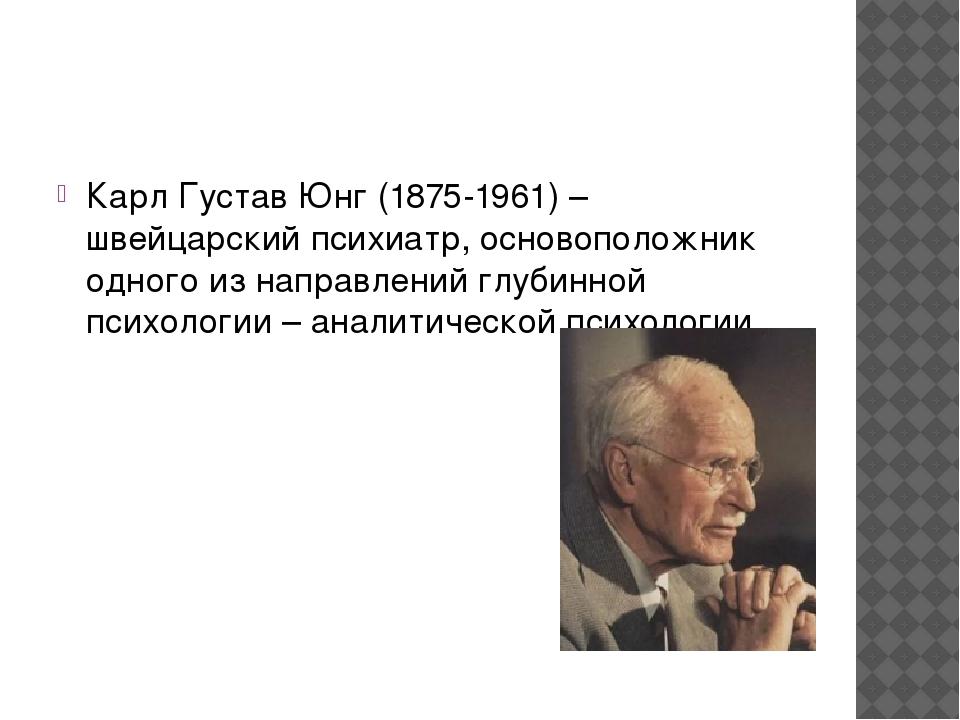 Карл Густав Юнг (1875-1961) – швейцарский психиатр, основоположник одного из...