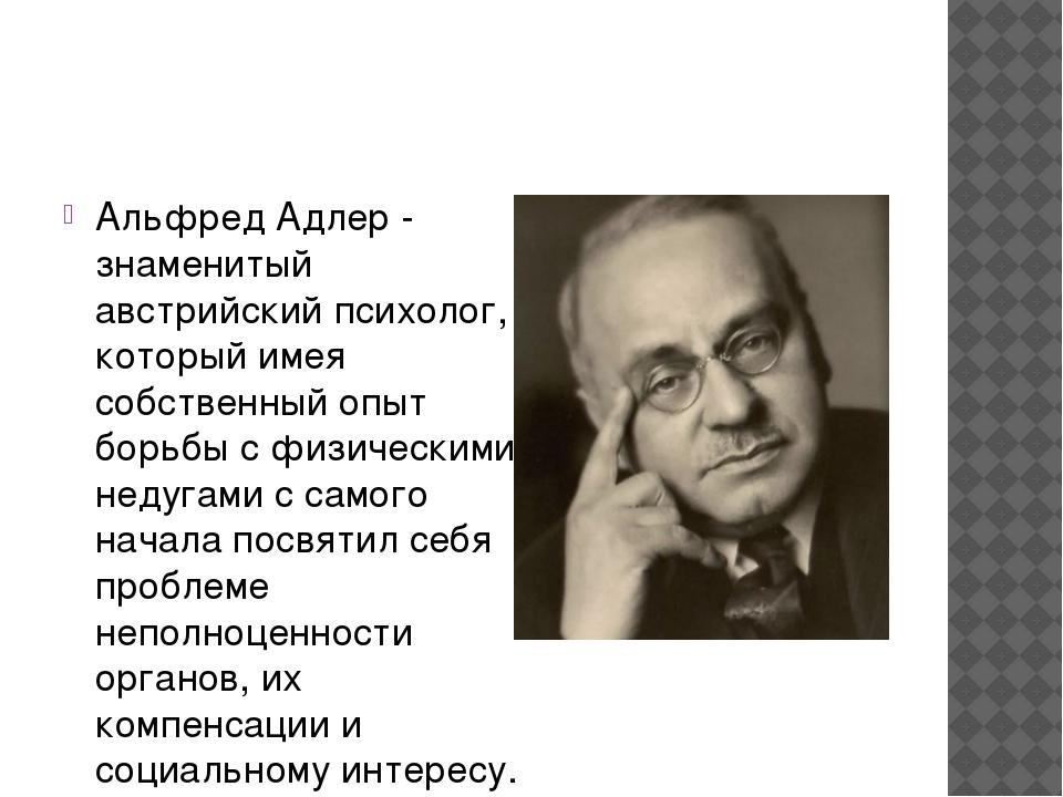 Альфред Адлер - знаменитый австрийский психолог, который имея собственный оп...