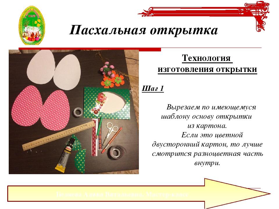 Изготовление открытки урок