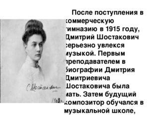 После поступления в коммерческую гимназию в 1915 году, Дмитрий Шостакович се