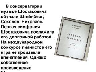 В консерватории музыке Шостаковича обучали Штейнберг, Соколов, Николаев. Пер
