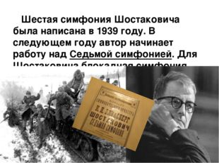 Шестая симфония Шостаковича была написана в 1939 году. В следующем году авто