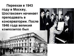 Переехав в 1943 году в Москву, Шостакович начинает преподавать в консерватор