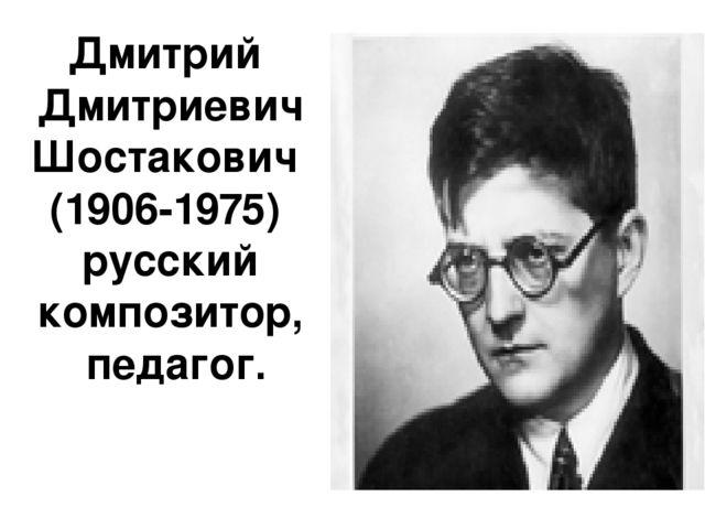 Дмитрий Дмитриевич Шостакович (1906-1975) русский композитор, педагог.