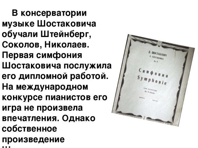 В консерватории музыке Шостаковича обучали Штейнберг, Соколов, Николаев. Пер...